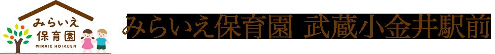 みらいえ保育園 武蔵小金井駅前