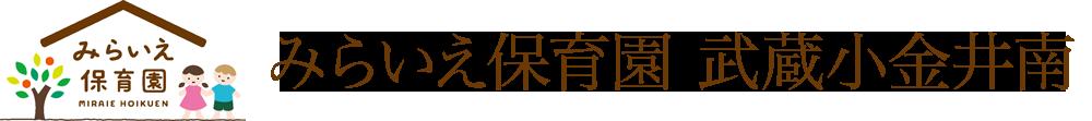 みらいえ保育園 武蔵小金井南